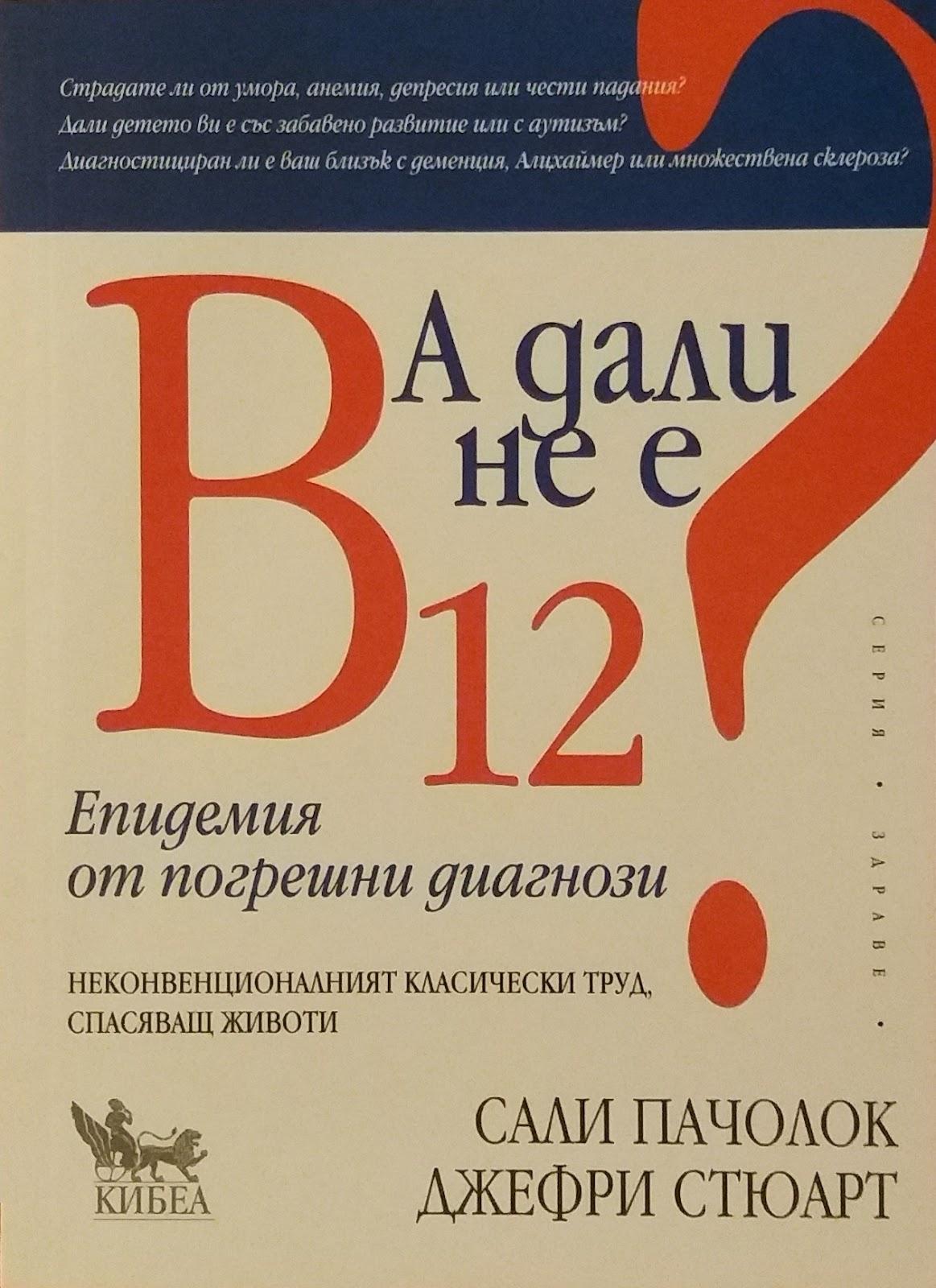 А дали не е B12?