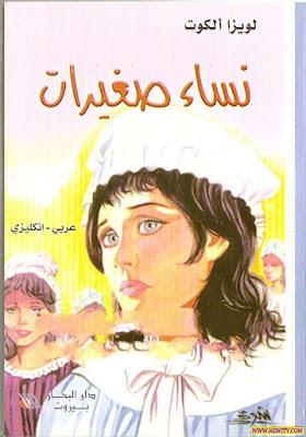 تحميل رواية نساء صغيرات الجزء الأول (عربي – انجليزي) pdf لويزا ألكوت
