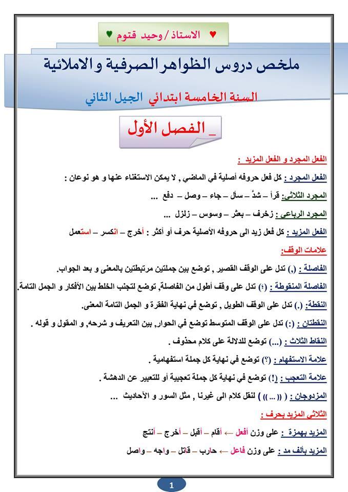 ملخص اللغة العربية للسنة الخامسة ابتدائي الجيل الثاني الفصل الاول