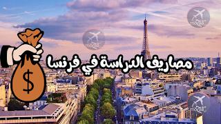 مصاريف الدراسة في فرنسا – ارخص دولة اوروبية