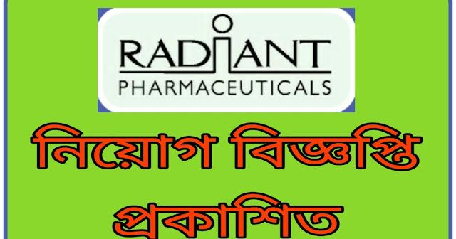 রেডিয়েন্ট ফার্মাসিউটিক্যালস নিয়োগ বিজ্ঞপ্তি ২০২০ - Radiant Pharmaceuticals Job Circular 2020