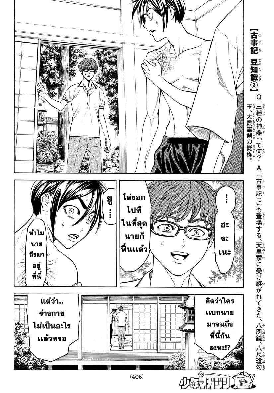 อ่านการ์ตูน Kyoryuu Senki ตอนที่ 4 หน้าที่ 10