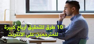 فرصة للمترجمين هناك 10 طرق تساعدك لربح المال من الانترنت