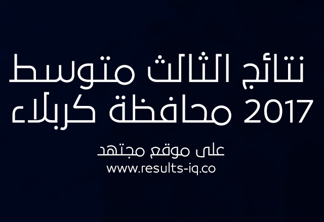 Karbala results