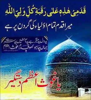 Biography, Buzurgan e Deen Ki Karamat or Wakeyaat, Gaus e paak ki paidayish, Islamic Images, peerane peer ki Zinda Karamat, seerat e gaus e aazam, Shaan e Gaus e Aazam
