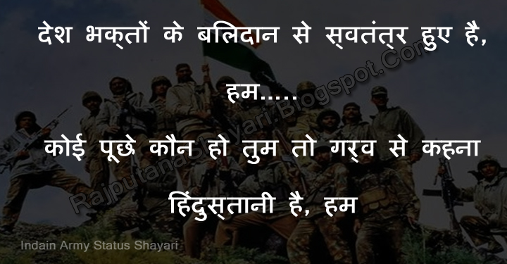Indian Army Staus आरम शयर And Quotes In Hindi 2019