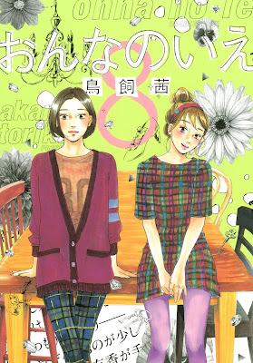 [Manga] おんなのいえ 第01-08巻 [Onna no Ie Vol 01-08] Raw Download