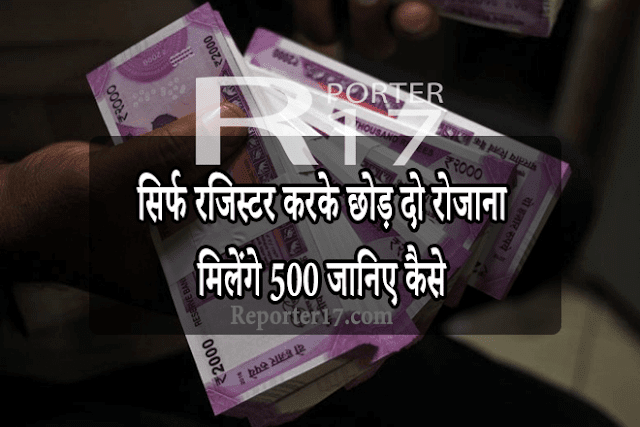 how to earn 500 rs daily online earn money