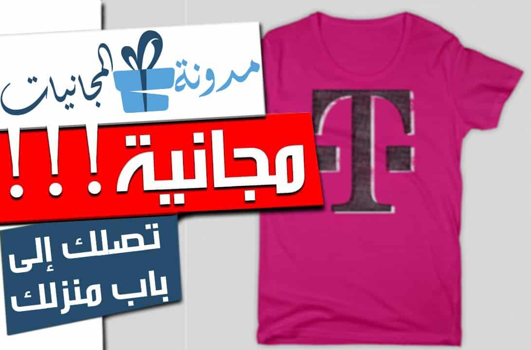 احصل على قميص من T-Mobile يصلك مجانا الى باب منزلك