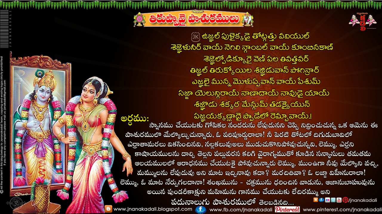 Top Five Will You Go Meaning In Telugu - Circus