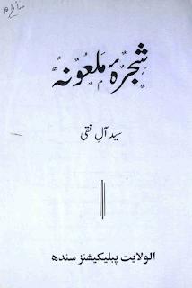 شجرہ ملعونہ تالیف سید آل نقی