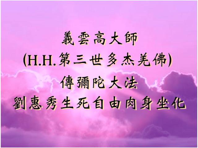 義雲高大師(HH第三世多杰羌佛)