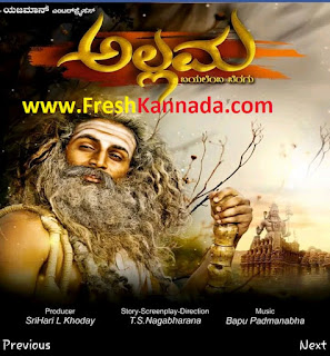 Allama Kannada Movie Songs
