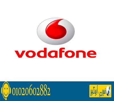 إيميل خدمة عملاء فودافون مصر
