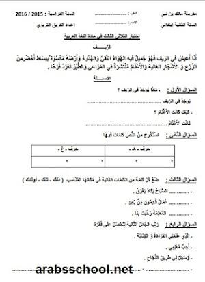 نماذج اختبارات في اللغة العربية للسنة الثالثة ابتدائي الفصل الثالث