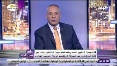احمد موسى, التمويل الاجنبى, اسماء الحاصلين على التمويل الاجنبى,