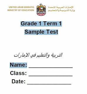 Grade 1 Term 1 Sample Test Name امتحان انجليزية الصف الأول للفصل الأول 2016-2017