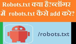 Robots.txt in hindi