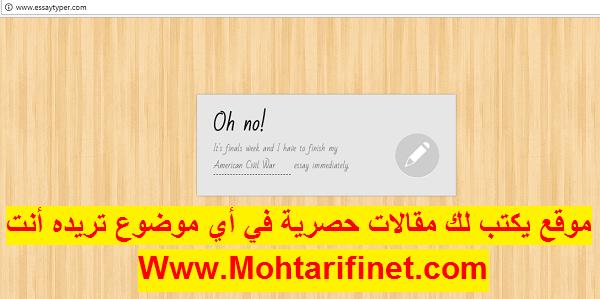 موقع عجيب يكتب لك مقالات حصرية في أي موضوع تريده ! سيفيدك كثيرا