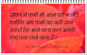 hope, life, tomorrow, bring, Hindi Thought, Hindi Quote