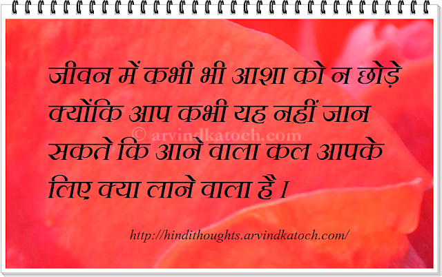 hope, life, tomorrow, bring, Hindi Thought, Hindi Quote