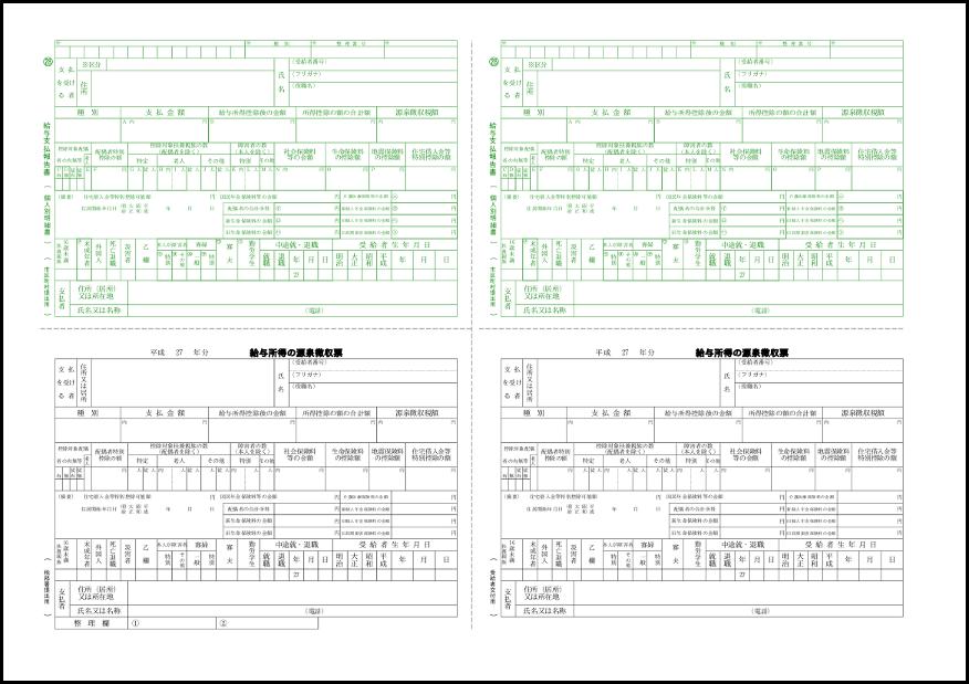平成27年分給与所得・退職所得に対する所得税源泉徴収簿・源泉徴収票 001