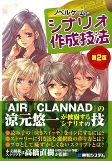 [Manga] ノベルゲームのシナリオ作成技法 [Novel Game No Scenario Sakusei Giho], manga, download, free
