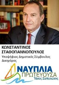 ΚΩΝΣΤΑΝΤΙΝΟΣ ΣΤΑΘΟΓΙΑΝΝΟΠΟΥΛΟΣ