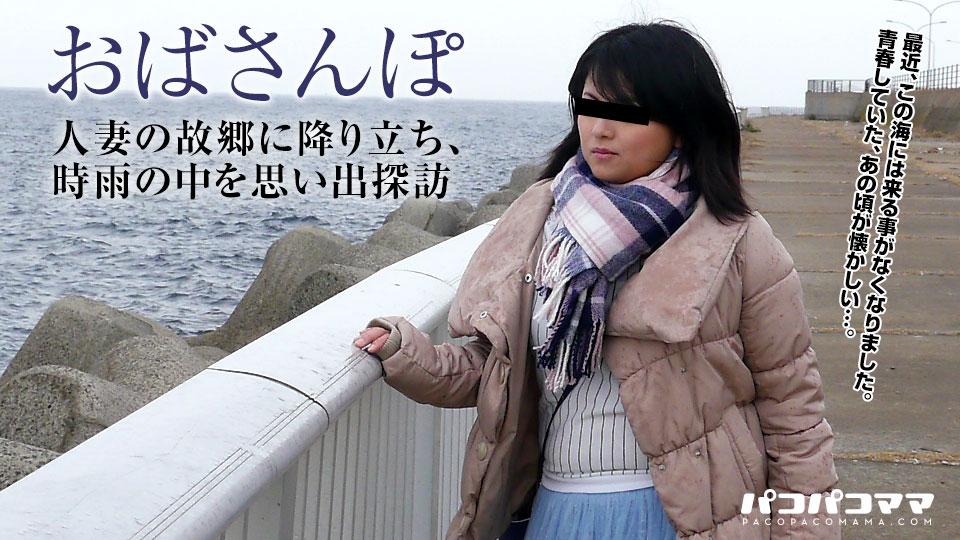 Pacopacomama 111617_174 おばさんぽ ~地方の人妻~宮田詩織