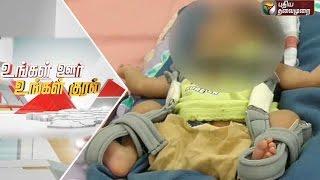 Ungal Oor Ungal Kural: Top district News today 27-10-2016 Puthiya Thalaimurai Tv