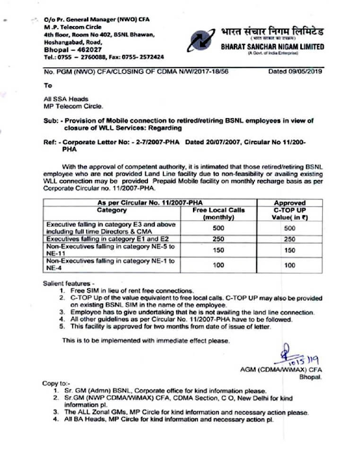 provision-of-mobile-facility-to-retired-bsnl-employees-paramnews