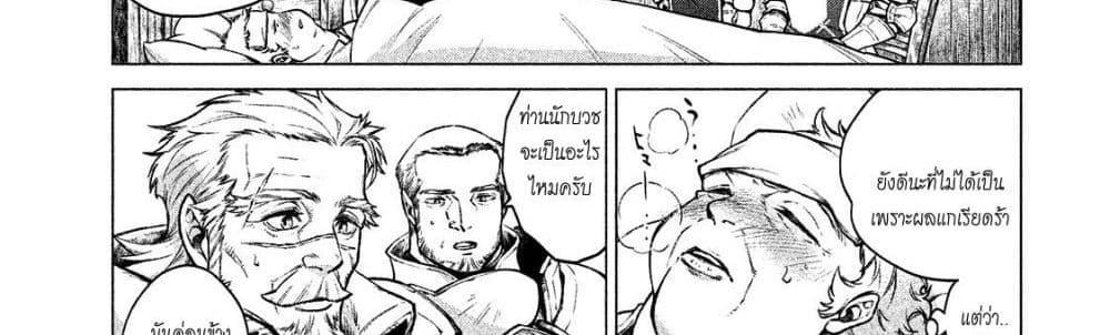 อ่านการ์ตูน Henkyou no Roukishi - Bard Loen ตอนที่ 5 หน้าที่ 43
