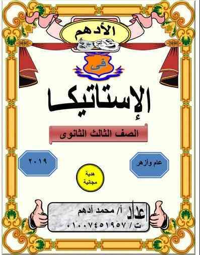 مذكرة شرح الاستاتيكا للصف الثالث الثانوى عام وأزهر2019 مستر محمد أدهم - موقع مدرستى