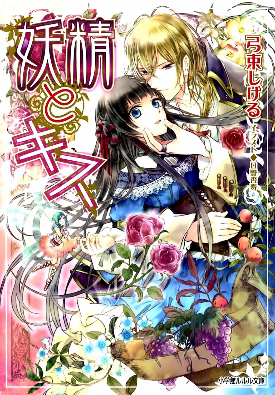 Icarus Bride Scanlation: [RAW - Light Novel] Yousei to Kiss