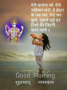 Morning hindi character good romantic in for girlfriend sms 140 sms goodmorning