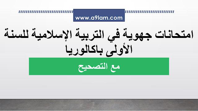 امتحانات جهوية في التربية الإسلامية للسنة الأولى باكالوريا