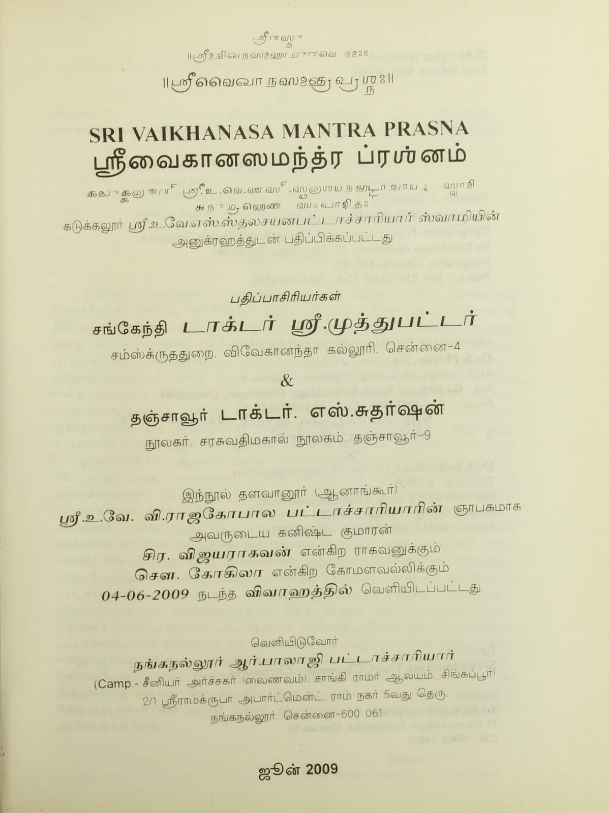 VAIKHANASA MANTRA PRASNA IN GRANTHA AKSHARA PDF FORM