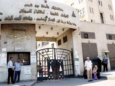 مستشفى الدمرداش, تحرش, الشرطة, جامعة عين شمس,