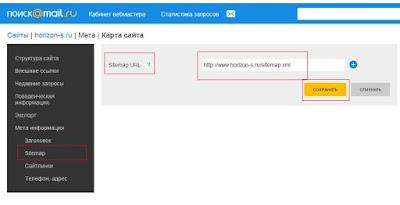 Как добавить файл Sitemap в кабинете вебмастера Mail.ru