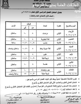 اعتماد جداول امتحانات الترم الاول 2019