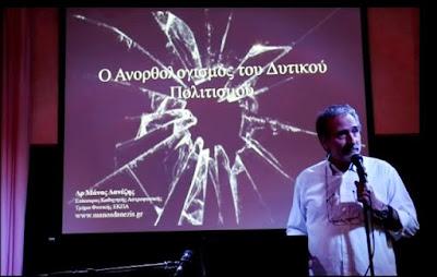 Το χάσμα μεταξύ Ελληνικού και Ευρωπαϊκού Πολιτισμού  Η σύγκρουση δύο διαφορετικών Πολιτισμών  Ο Ανορθολογισμός του Δυτικού Πολιτισμού
