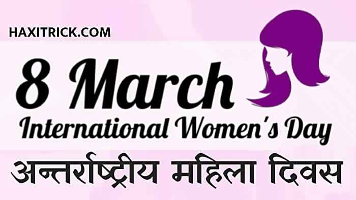 Antarrashtriya Mahila Diwas 8 March 2021