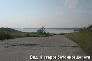 Вид зі старої бетонки