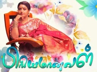 Priyamanaval 01-11-2018 Tamil Serial