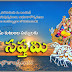 Happy Rathasaptami 2016 Telugu Greetings