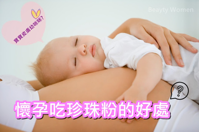 懷孕吃珍珠粉的好處