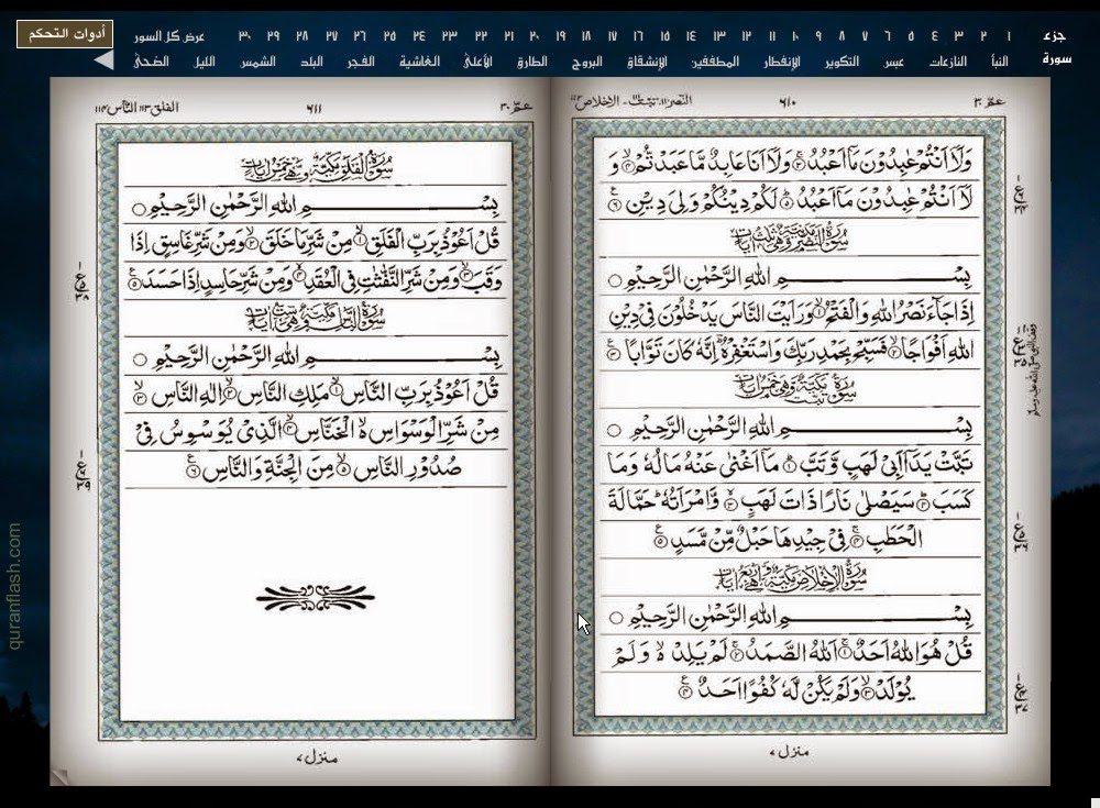 Al-Quran Al-Kareem (Flash Format 01) | محدث فورم [Mohaddis Forum]