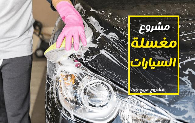 دراسه جدوي فكرة مشروع مغسلة السيارات في مصر 2021