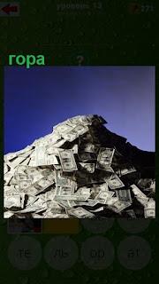 лежат горой большая куча денег в долларах