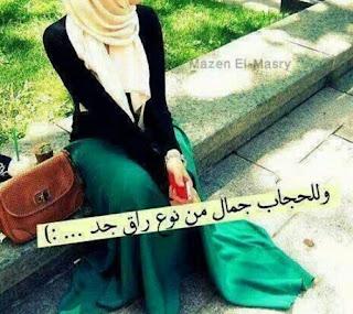 خلفيات بنات محجبات 2019 مكتوب عليها احلى كلام